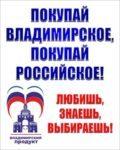 Покупай Владимирское, покупай Российское